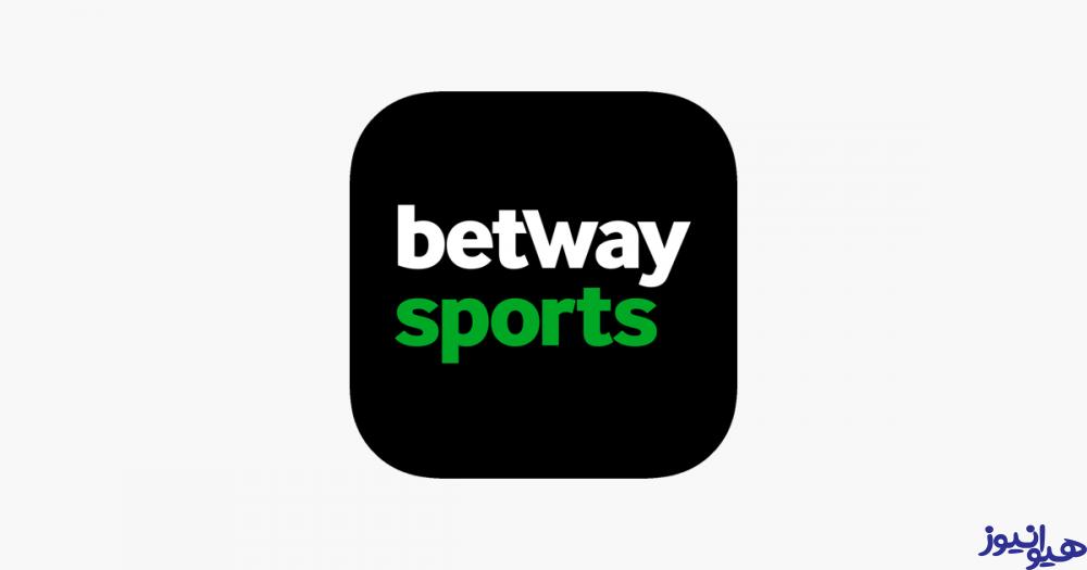 وبسایت شرط بندی فوتبال Betway