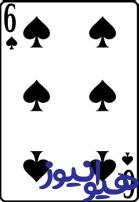 پوکر 2