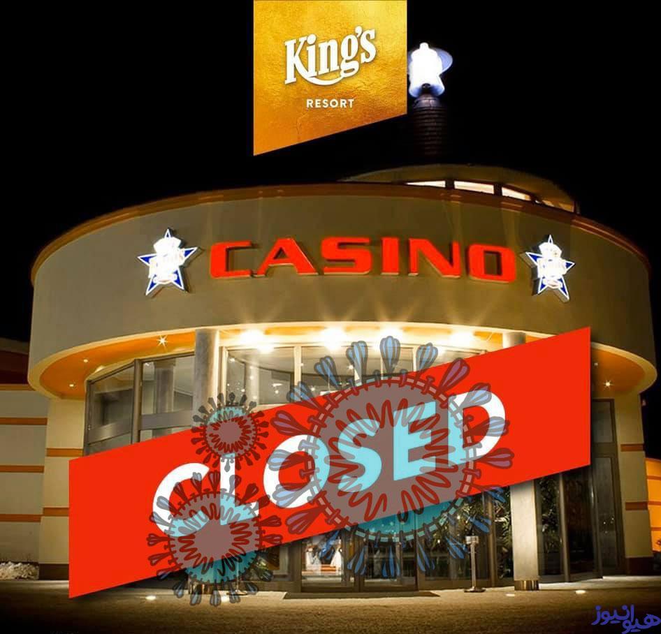 بسته شدن کازینو کینگ به دلیل شیوع کرونا