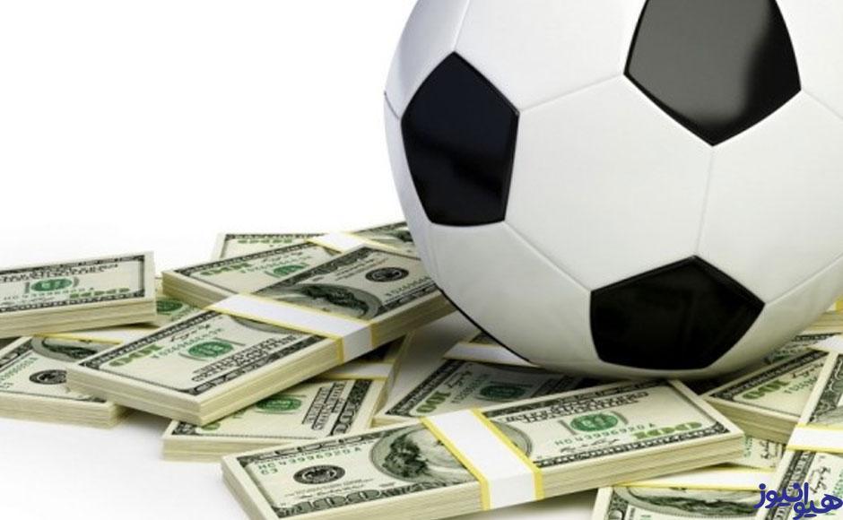 شرط بندی در فوتبال