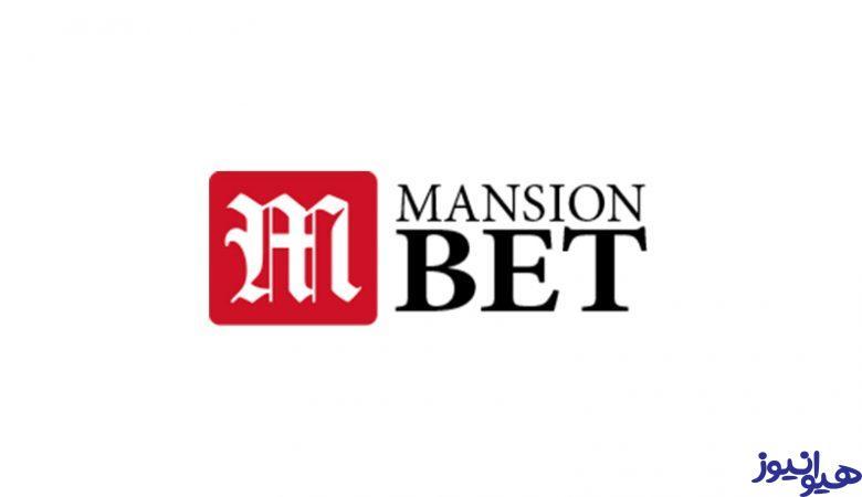 سایت شرط بندی خارجی mansion