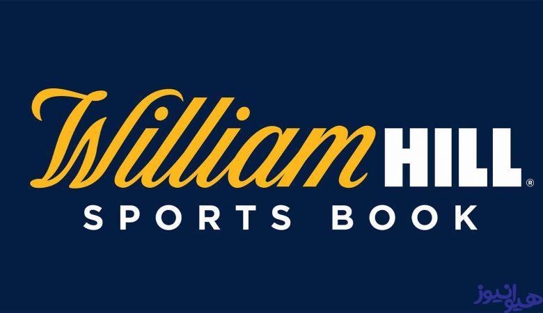سایت شرط بندی ورزشی ویلیام هیل
