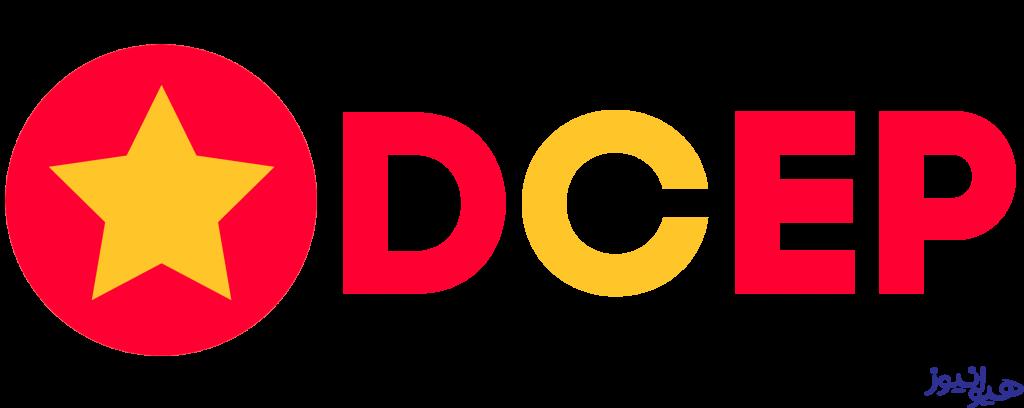 ارز دیجیتال چینی DCEP