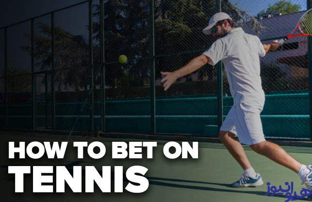 شرط بندی در تنیس