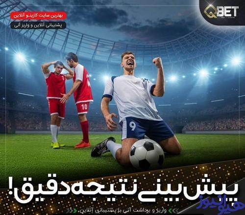 سایت پیش بینی q bet