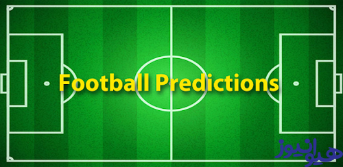 فروش فرم پیش بینی فوتبال