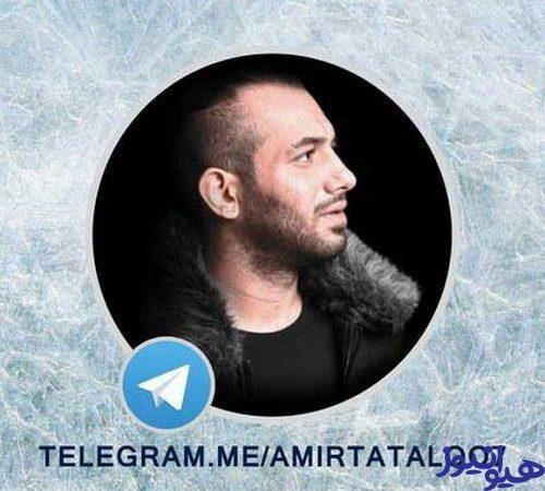 تلگرام امیر تتلو