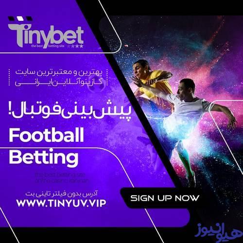 اطلاعات هنگام ثبت نام در سایت پیش بینی فوتبال محفوظ می باشد ؟