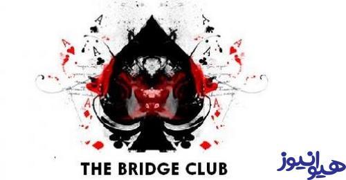 اصطلاح دست خالی در بازی bridge