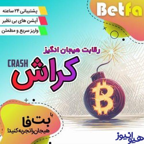 بت فا فارسی