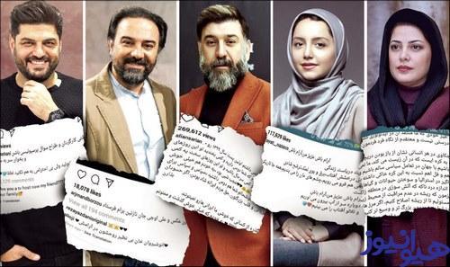 جنجالی ترین خبرهای سلبریتی های ایرانی چیست؟