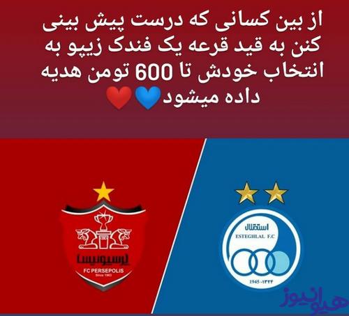 بهترین سایت های پیش بینی ورزشی ایرانی
