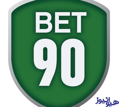 بت 90