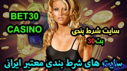 زیر مجموعه گیری در سایت bet 30 برای کاربرهای حرفه ای